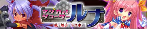 マジカル・シューター ルナ 〜銃と触手とスク水と〜
