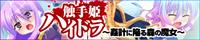 触手姫ハイドラ 〜姦計に陥る森の魔女〜
