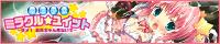 魔法少女ミラクル☆ユイット 〜ダメ!お兄ちゃん見ないで〜